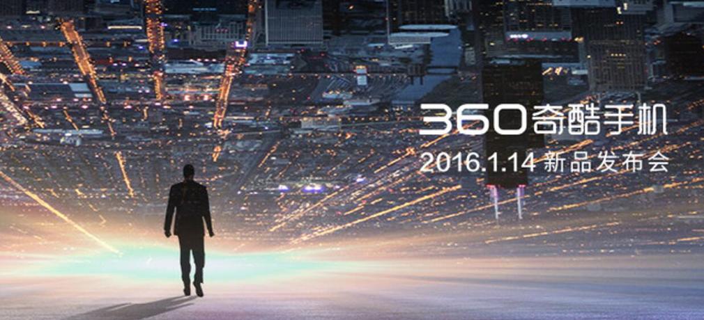 360手机2016新品发布会 居然请的他?