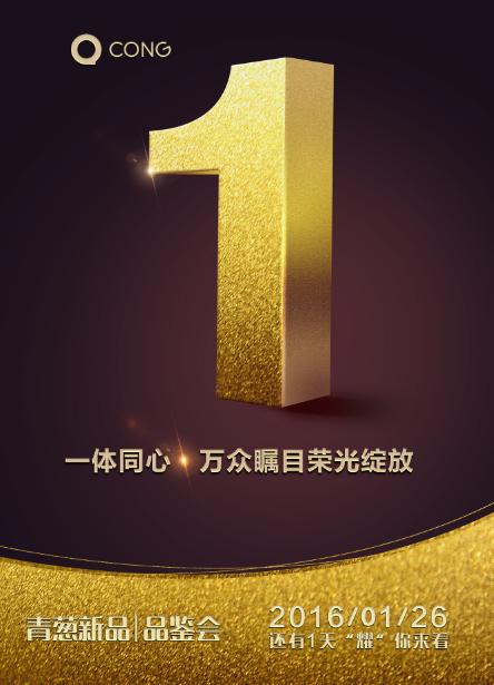 【新闻稿】青葱新品发布倒计时 引发小米魅族热切关注20160125117