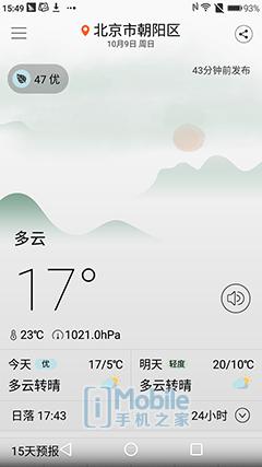 Screenshot_20161009-154933