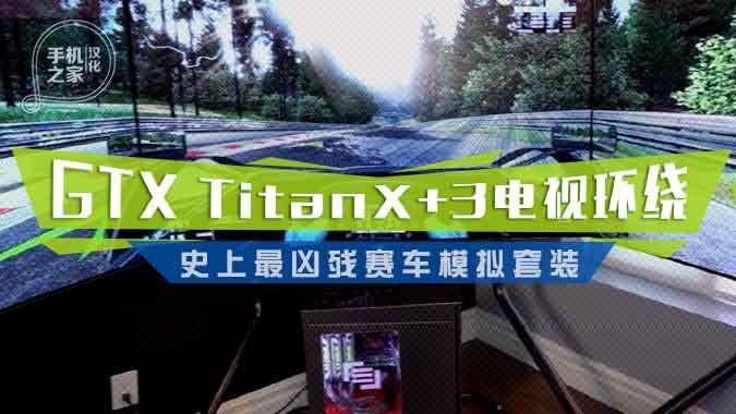 [汉化] TitanX+3电视环绕 赛车模拟