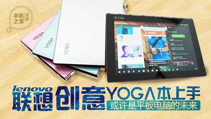 [汉化] 平板电脑的未来 联想Yoga本