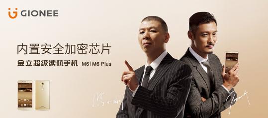 """1金立M6M6 Plus主打中高端市场,新形象引爆""""政商圈""""  166"""