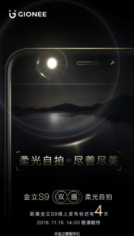 4时尚双摄柔光自拍安全手机,金立S9发布在即235