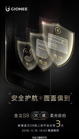 4时尚双摄柔光自拍安全手机,金立S9发布在即444