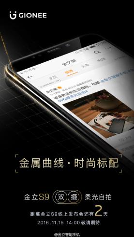 4时尚双摄柔光自拍安全手机,金立S9发布在即593