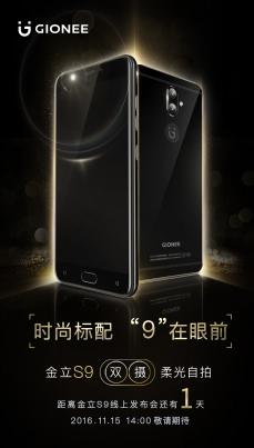 4时尚双摄柔光自拍安全手机,金立S9发布在即633
