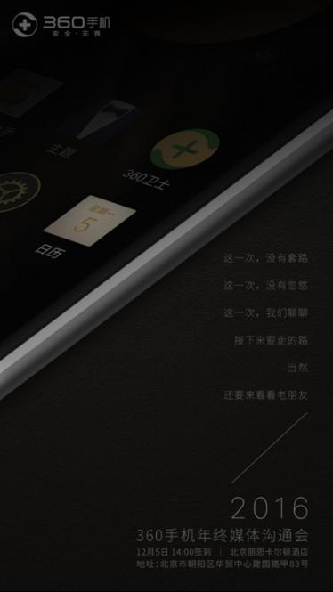 360手机邀请函曝光:新掌门人李开新将首次公开亮相126
