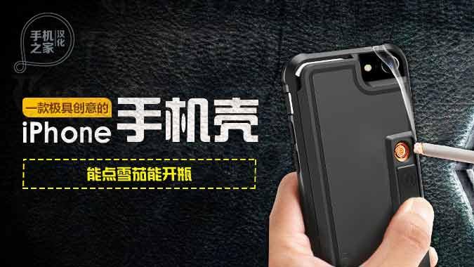 [汉化] 一款极具创意的iPhone手机壳