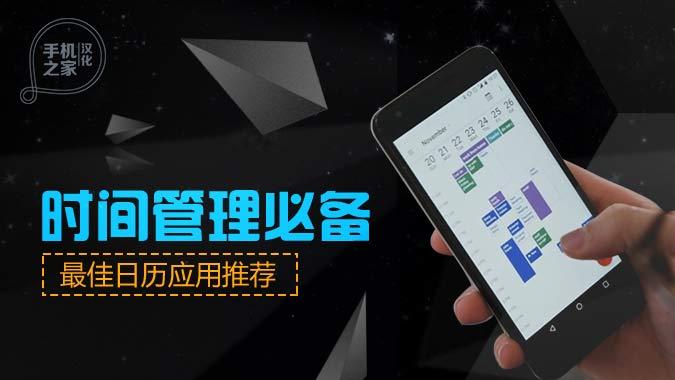 [汉化] 时间管理必备 日历应用推荐