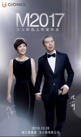 """2《成功的标准是家庭幸福 冯小刚12月26日将亲临金立M2017上市发布会分享""""成功观""""》1081"""