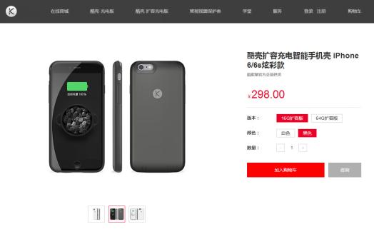 apple pay佳选 iPhone扩容神器酷壳导购567