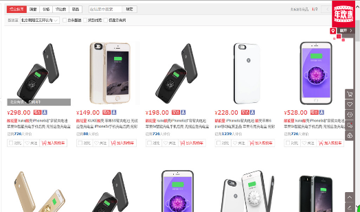 apple pay佳选 iPhone扩容神器酷壳导购817