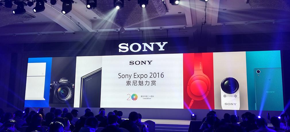 创新引领生活 2016索尼魅力赏在京举行