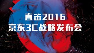 2016京东3C战略发布会