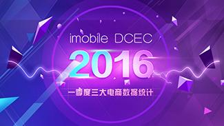 手机之家2016第一季度电商数据统计