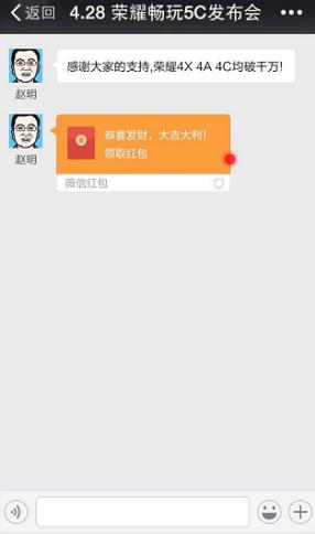 荣耀畅玩5c发布倒计时3天 总裁发红包