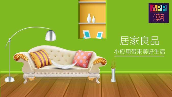 [APP潮] 居家良品 小应用带来美好生活