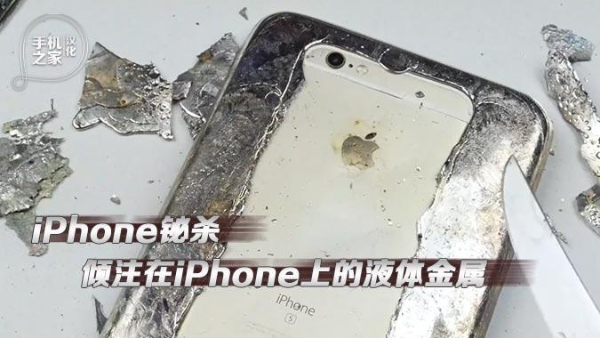 [汉化] 倾注在iPhone上的液体金属铋