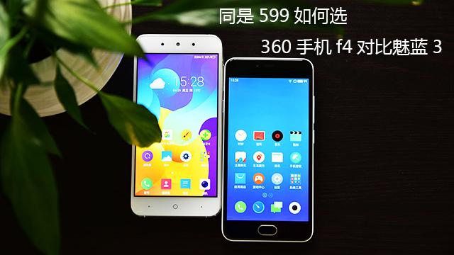 同是599如何选 360手机f4对比魅蓝3