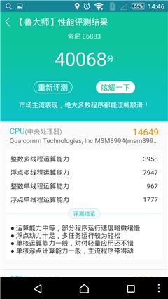 索尼Z5 P (19)