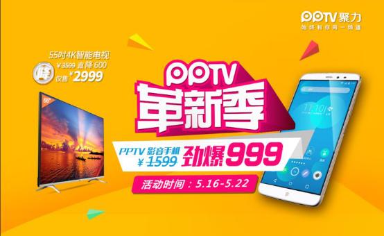 PPTV打造2K屏手机普及风暴,重新定义手机千元机加速行业洗牌707