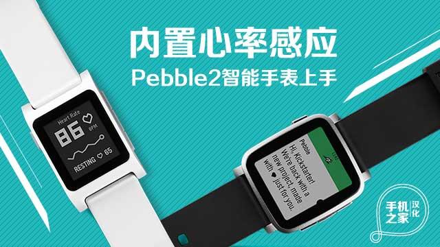 内置心率感应 Pebble2智能手表