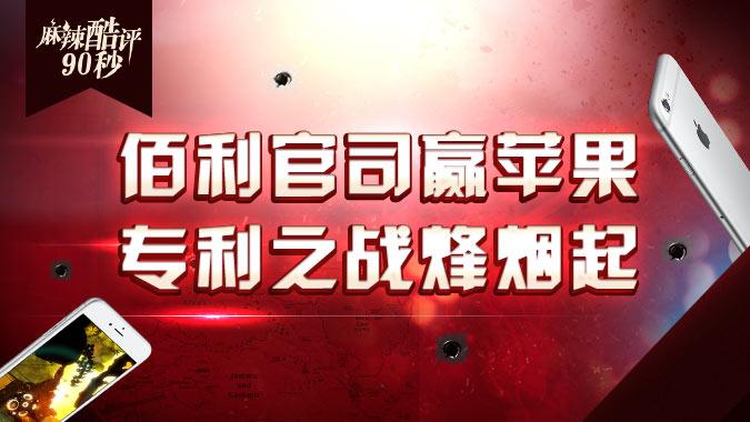 [麻辣酷评] 佰利官司赢苹果 专利之战
