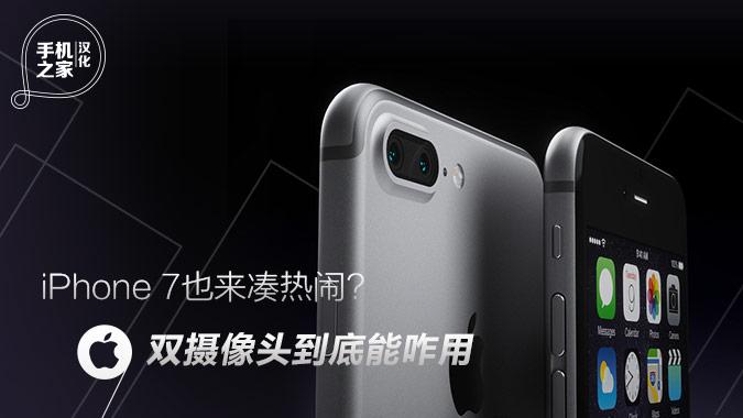 [汉化] iPhone7也凑热闹?双摄像头咋用