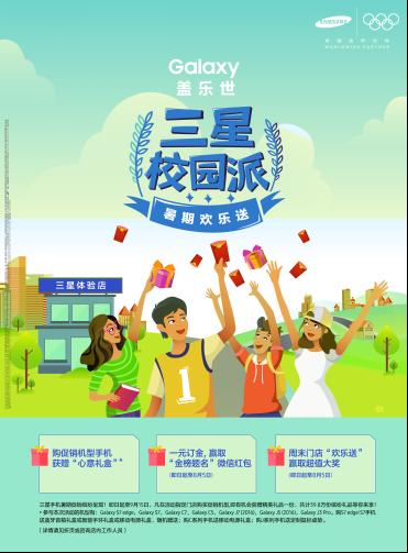 [暑期促销稿]High翻暑假 三星Galaxy S7系列青春礼遇炫酷来袭_0711426
