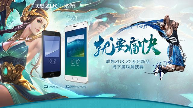 联想ZUK Z2系列游戏竞技线下活动