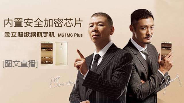金立M6 | M6 Plus发布会图文直播