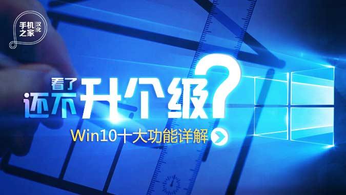 [汉化] 看了还不升? Win10十大新功能