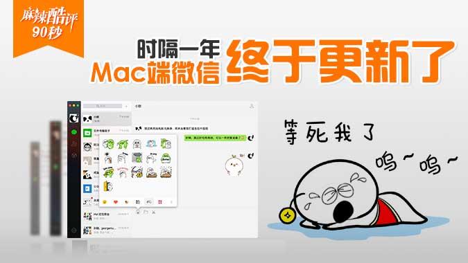 [麻辣酷评] 等哭 Mac端微信终于更新了