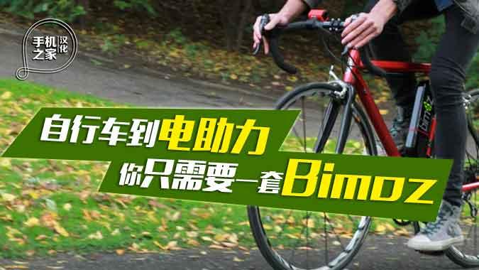 [汉化] 自行车到电助力 你只需要Bimoz