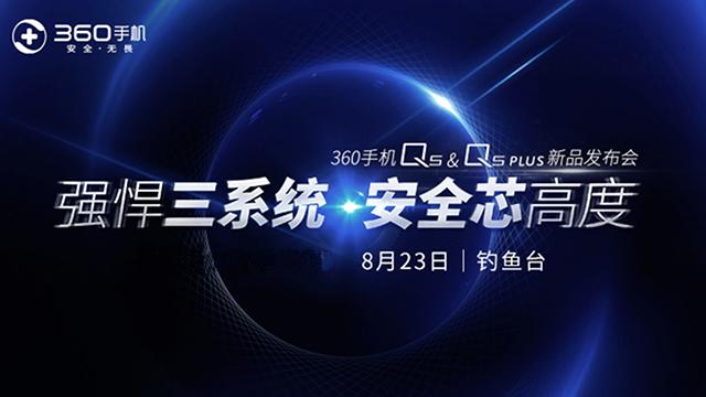 360手机Q5新品发布会图文直播