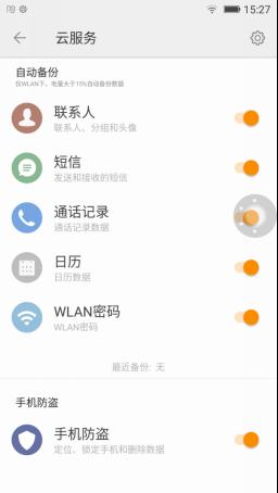 手机丢失不担心 金立M6M6 Plus手机防盗功能介绍399