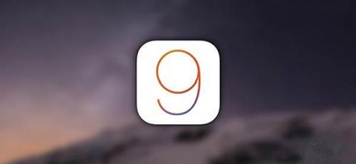 iOS 9.3.5发布:或为iOS 9的最后一版