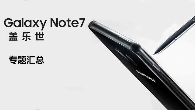 三星Galaxy Note7专题汇总
