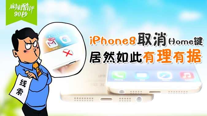 [麻辣酷评] iPhone8取消Home有理有据