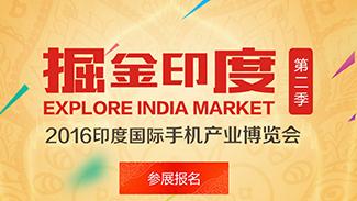 2016印度国际手机产业博览会