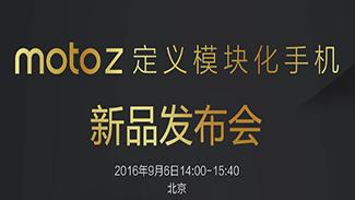 Moto Z定义模块化手机新品发布会