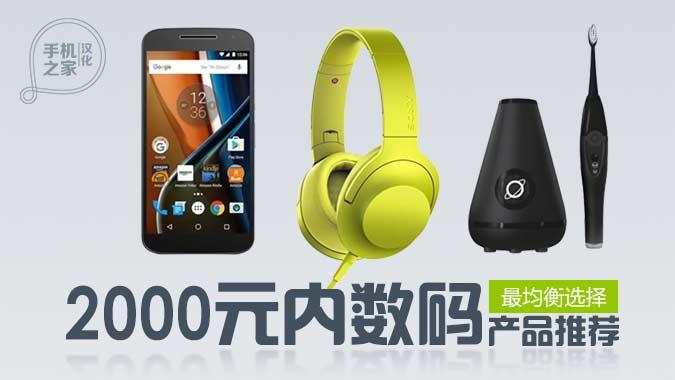 [汉化] 均衡选择 2千元内数码产品推荐