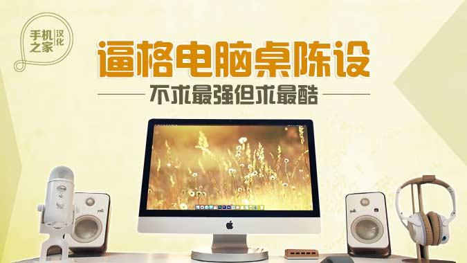 [汉化] 只为求最酷 逼格电脑桌陈设