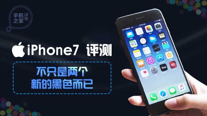 [汉化] 不只是新颜色 iPhone 7评测