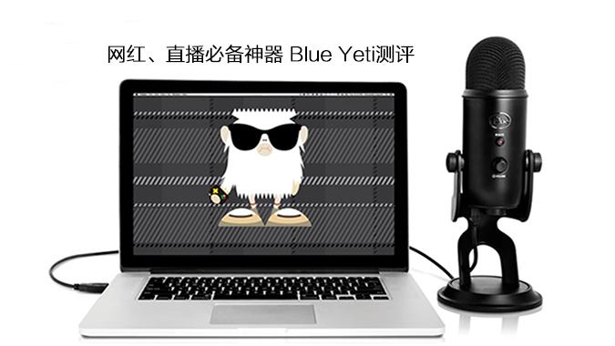 网红、直播必备神器 Blue Yeti测评