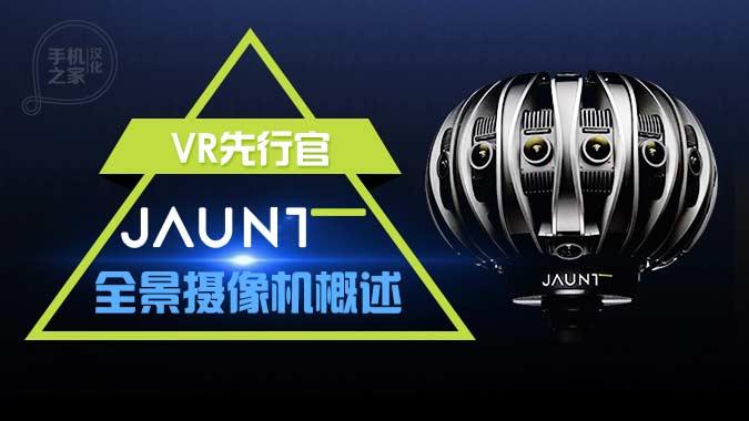 [汉化] VR先行官 全景摄像机Jaunt概述