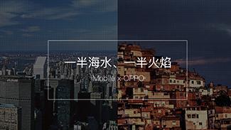 iMobile x OPPO独家定制影像栏目