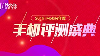 2016 iMobile年度手机评测盛典