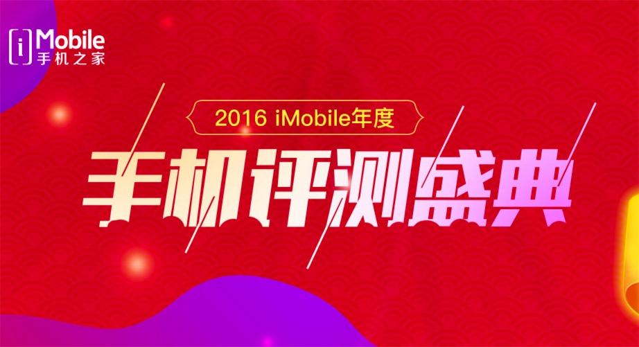 iMobile 2016年度手机横评:3000+档