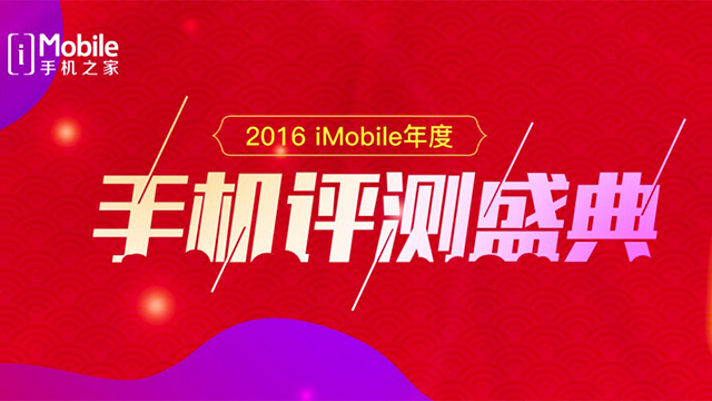iMobile 2016年度横评:3000元档位